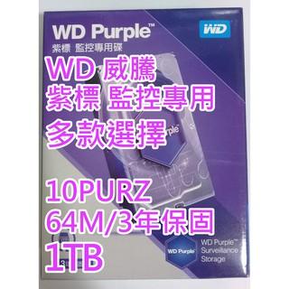 WD 紫標 監控 1TB 2TB 3TB 4TB 6TB 8TB PURZ 3.5吋 SATA3 內接硬碟 10PURZ