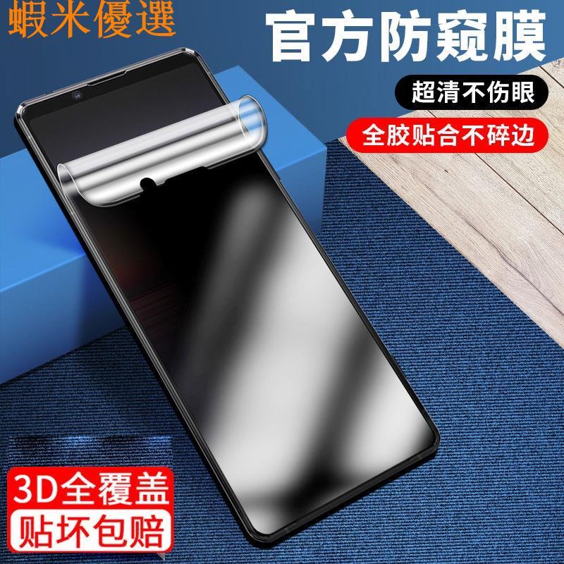 🌸台灣現貨免運🌸Sony 適用于索尼Xperia1 III防窺水凝膜SONY 5 II全屏覆蓋5G手機防摔無白邊防指