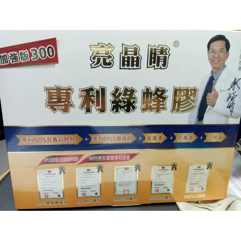 效期2024   生寶國際生技 3盒以上 可議價 亮晶睛專利綠蜂膠-加強版300