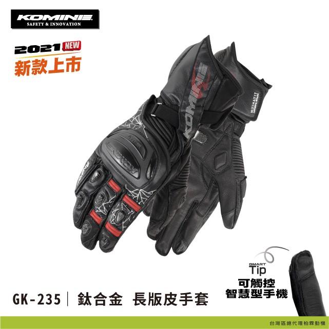 【柏霖總代理】日本 KOMINE 鈦合金 長版皮手套 競賽全皮手套 防摔手套  GK-235