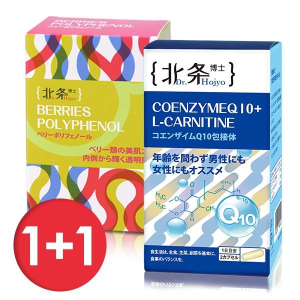 日本嚴選 北条博士 Dr.Hojyo 1+1 青春亮麗組【新高橋藥妝】包接體CoQ10+白淨肌