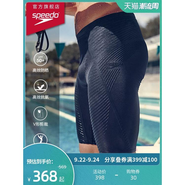 現貨 泳褲男 短褲 Speedo/速比濤 Fit泳感專業健身柔軟快乾V形設計及膝游泳褲男抗氯