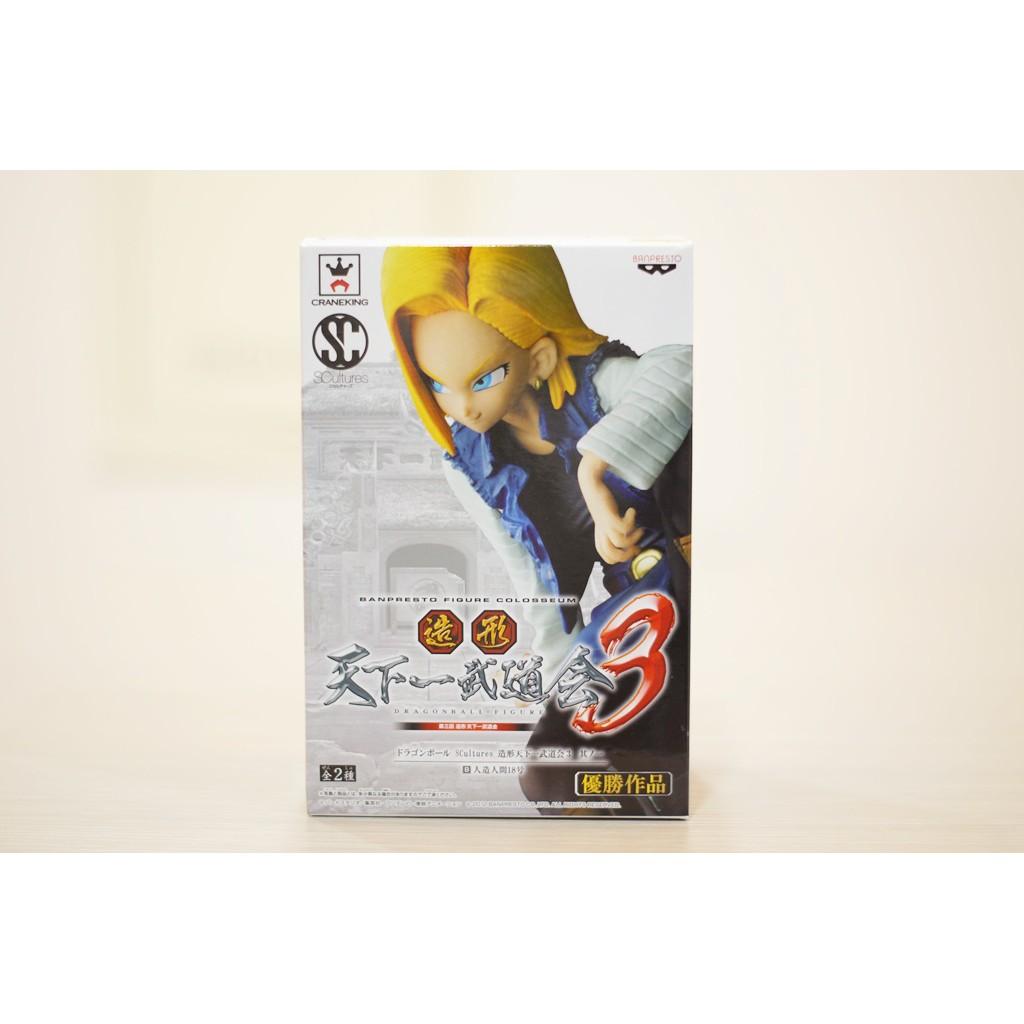 日本市場正規版 日本境內版  金證 七龍珠 造形天下一武道會3 人造人18號 優勝作品 日版