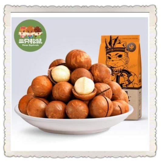 臺中雜貨鋪🎉 三只松鼠夏威夷果休闲零食坚果奶油味160g