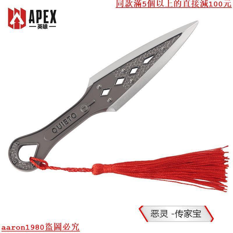 新到APEX英雄周邊武器惡靈傳家寶合金兵器鑰匙扣掛件 (2個起賣,不限款式)