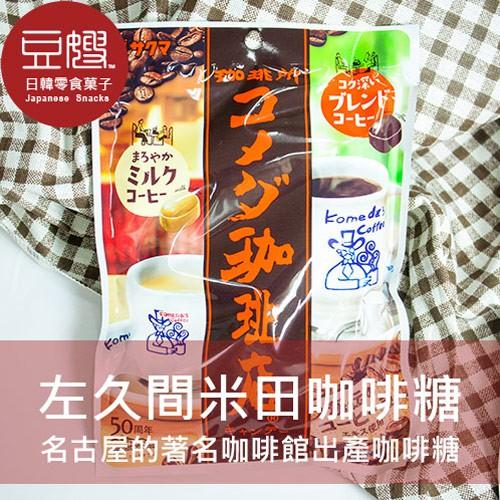 【日本】日本零食 佐久間米田咖啡店 雙味咖啡糖