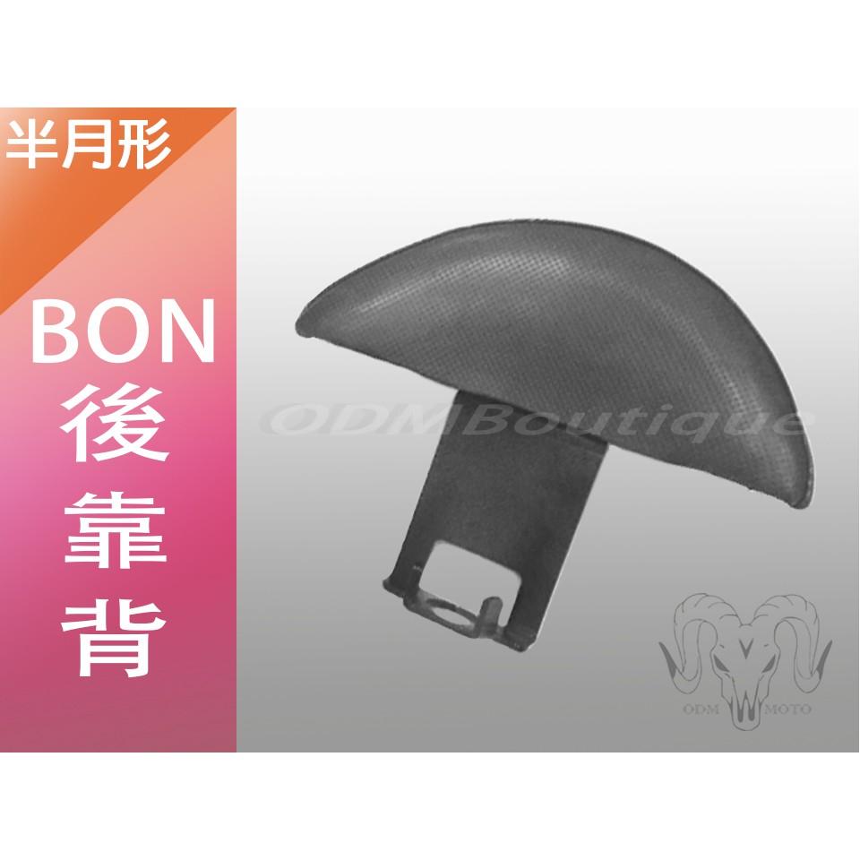 【ODM】BON 後靠背 小饅頭 半月形 靠背 鐵架 扶手 PGO BON 後靠墊 BON125車系 後腰靠 後饅頭