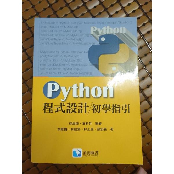 Python程式設計初學指引