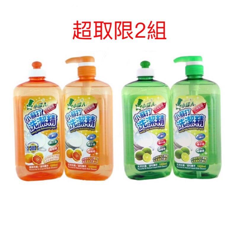 小綠人  小蘇打  洗潔精  洗碗精 (按壓瓶*1+補充瓶*1)