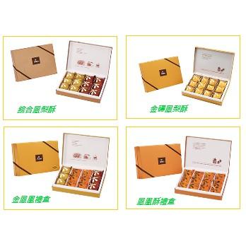 ★☆【代購】★☆ Amo 阿默蛋糕 鳳梨酥禮盒/鳳凰酥禮盒