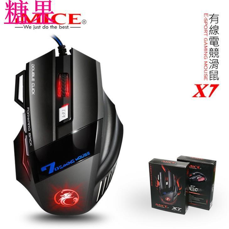 🔥糖果🔥X7 電競滑鼠 (檢驗合格) 競技滑鼠 有線電競滑鼠 DPI調整 呼吸燈光 NCC字號: CCAL19LP1