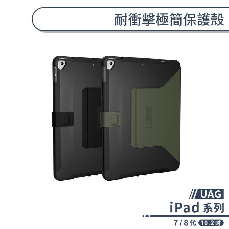 【UAG】iPad 7/8代 10.2吋 耐衝擊極簡保護殼 保護套 平板套 平板皮套 軍規防摔 附筆槽