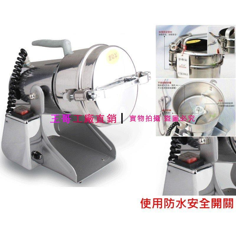 【王哥】台灣110V藥材粉碎機五穀磨粉機 300克 中藥粉碎機 藥材磨粉機