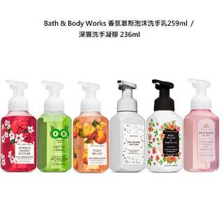 Bath & Body Works 香氛慕斯泡沫洗手乳259ml & 深層洗手凝膠 236ml NG優惠出清  彤彤小舖 台北市