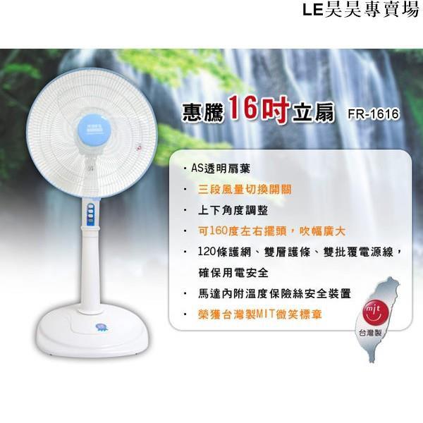 A-Q小家電 惠騰16吋立扇 二台運費選擇中華郵政 電扇 電風扇 涼扇 風扇 台灣製造微笑標章 FR-1616