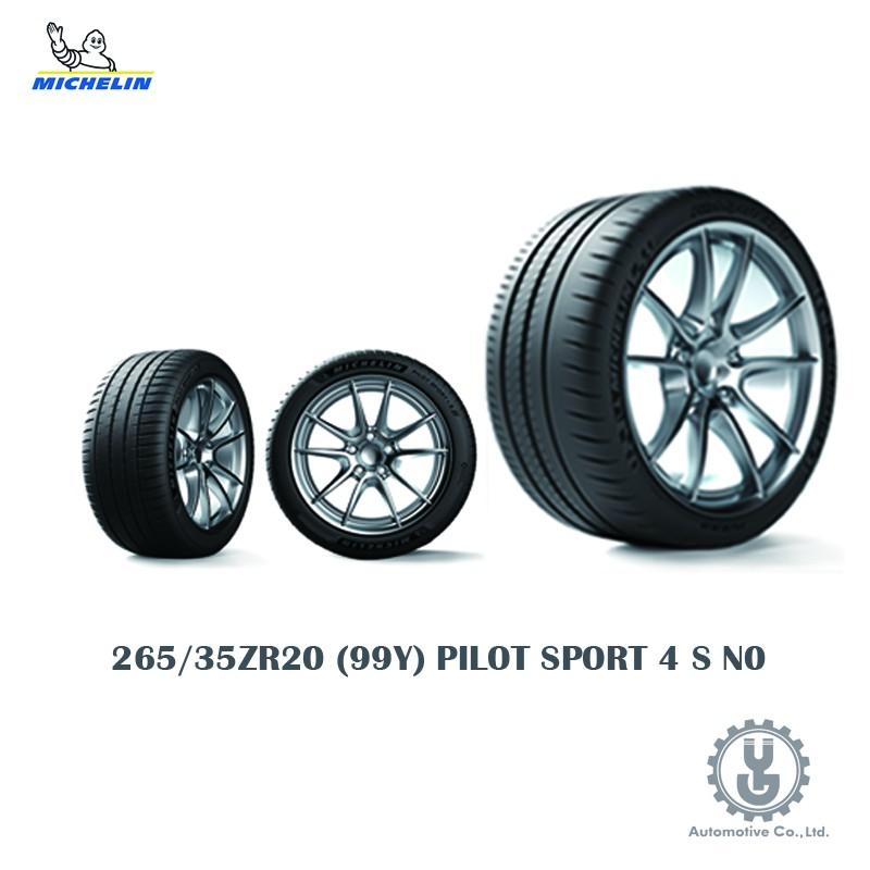 Michelin 米其林輪胎 265/35ZR20 (99Y) PILOT SPORT 4 S N0空運【YGAUTO】