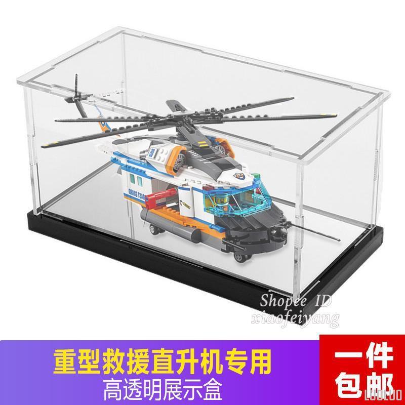 收納盒 亞克力展示盒樂高60166 城市系列重型救援直升機LEGO收納盒防塵罩 模型收納@洛洛小雜貨鋪