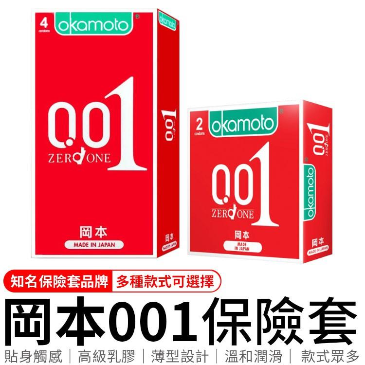 岡本  001 岡本001 岡本0.01 okamoto 保險套 安全套 衛生套