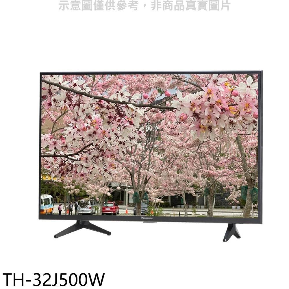 Panasonic國際牌【TH-32J500W】32吋電視(無安裝)