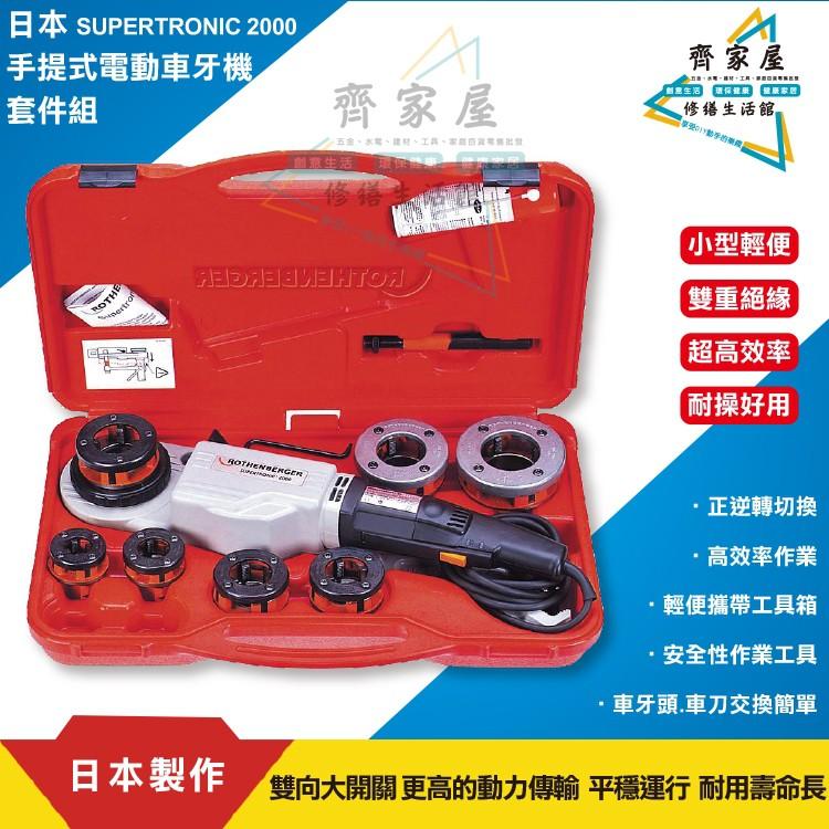 👍【SUPERTRONIC 2000 手提式電動車牙機 】含稅 日本 保固一年 ST504 電動攻絲機 套件‧齊家屋‧