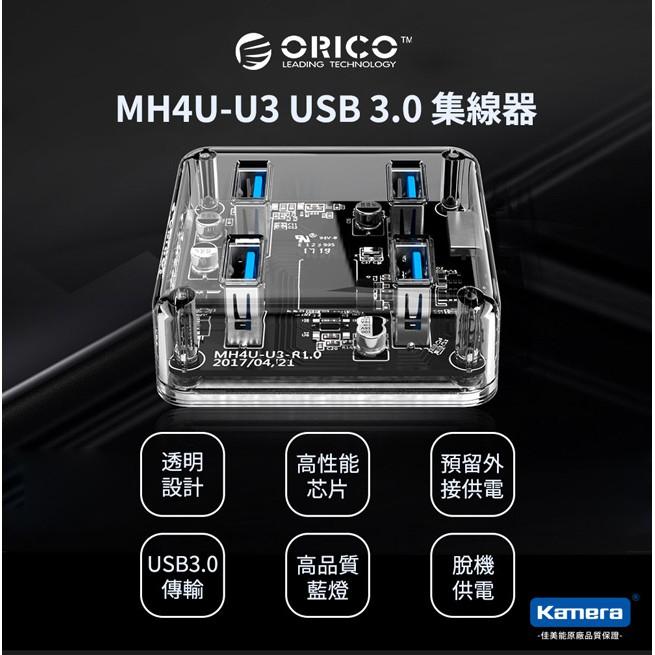 ORICO MH4U-U3 4孔USB 3.0 HUB 集線器 USB擴充 充電器/MICRO傳輸線 套裝組 台灣公司貨