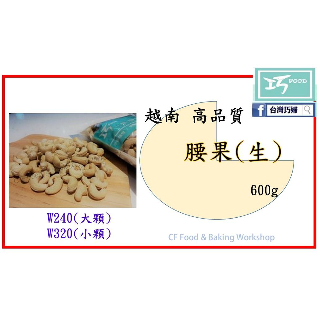 【台灣巧婦】 生腰果 (大顆W240 小顆W320) 600g 高品質 越南 堅果