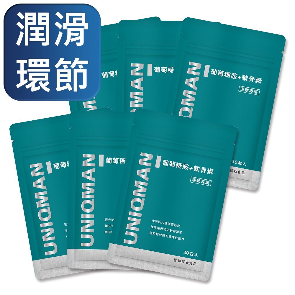 UNIQMAN 葡萄糖胺+軟骨素 膠囊 (30粒/袋)6袋組 官方旗艦店