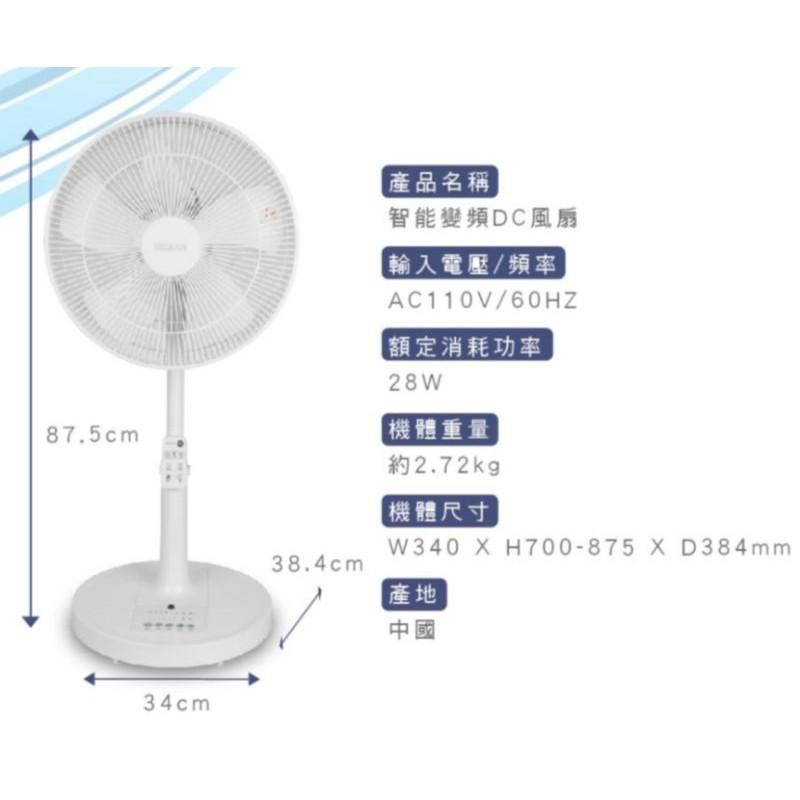 禾聯14吋DC扇  HDF-14CH550 DC變頻風扇立扇電風扇內附遙控器/歡迎自取