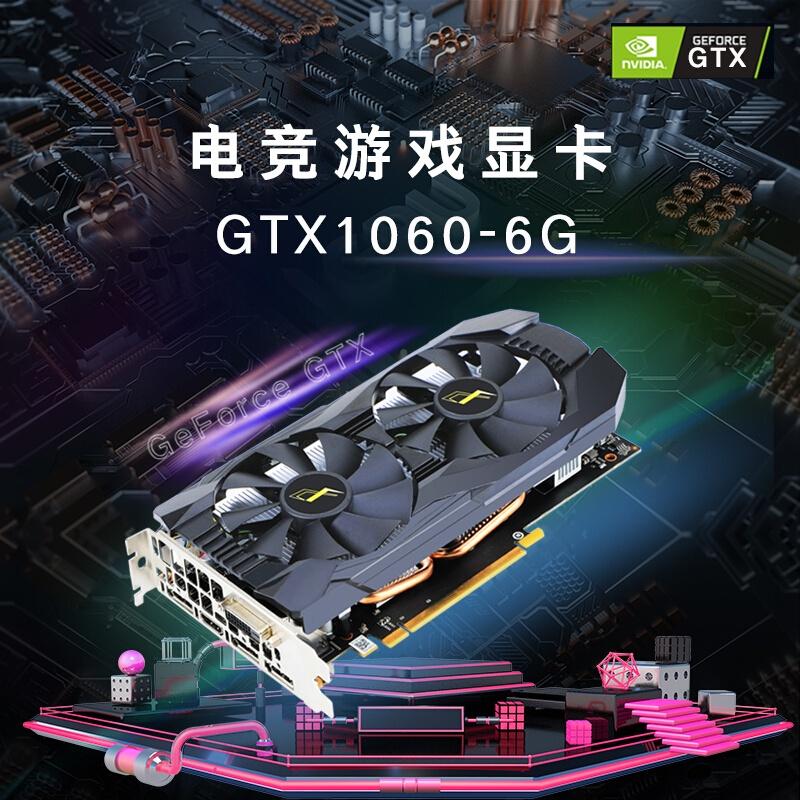 《現貨速發》 顯卡 電腦顯卡 電腦顯示卡 競派GTX1060 6G/2060/1660s/1660ti全新顯卡台式機