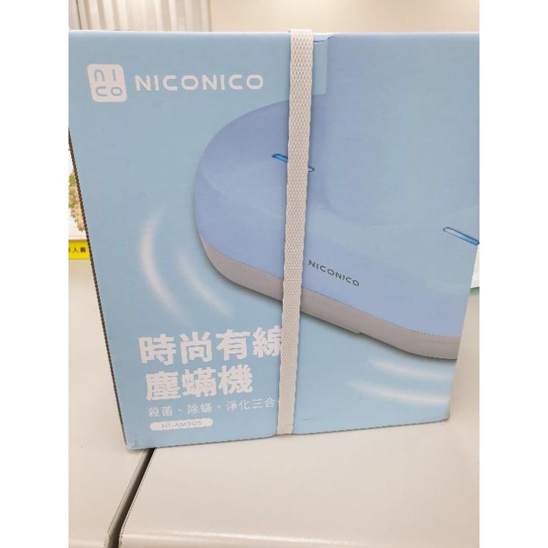全新未拆封 有線塵蟎機 NICONICO 1.3kg輕量設計