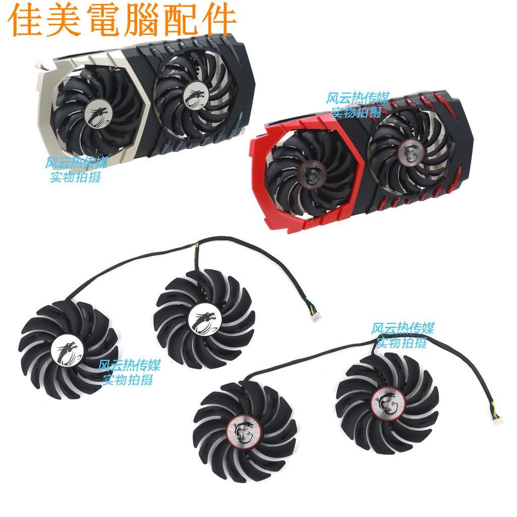 ʚ關注有禮ɞ適用微星GTX1080Ti 1080 1070Ti 1060 RX470 480 570 580散熱風扇CP