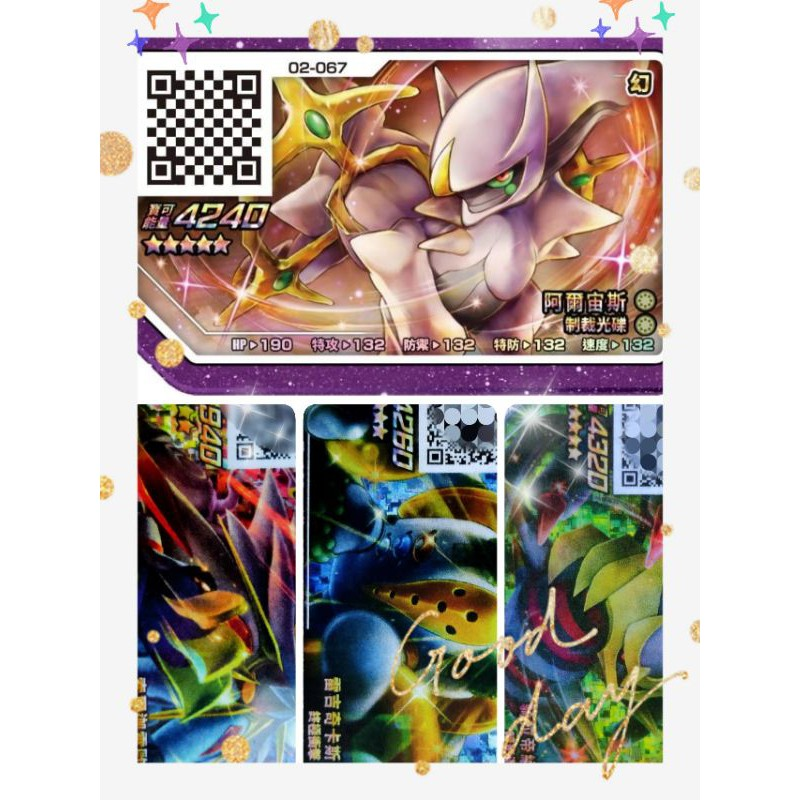 (大特價)寶可夢Gaole1.2彈正版強卡支援卷波士可多拉買四星卡.199福袋送小卡盒