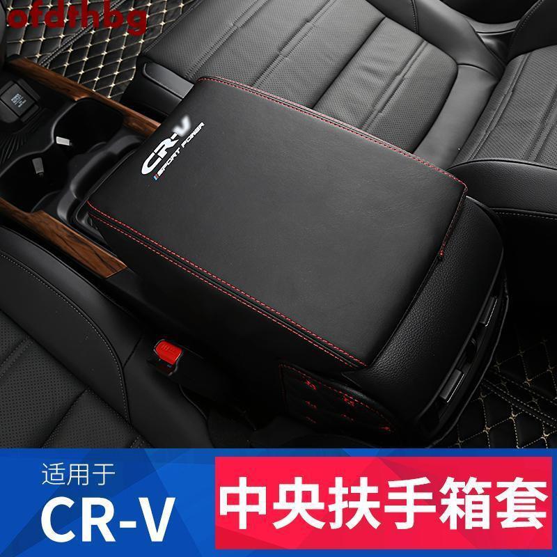 適用17-21款本田CRV改裝中央手扶箱套扶手套 CRV內飾專用裝飾用品