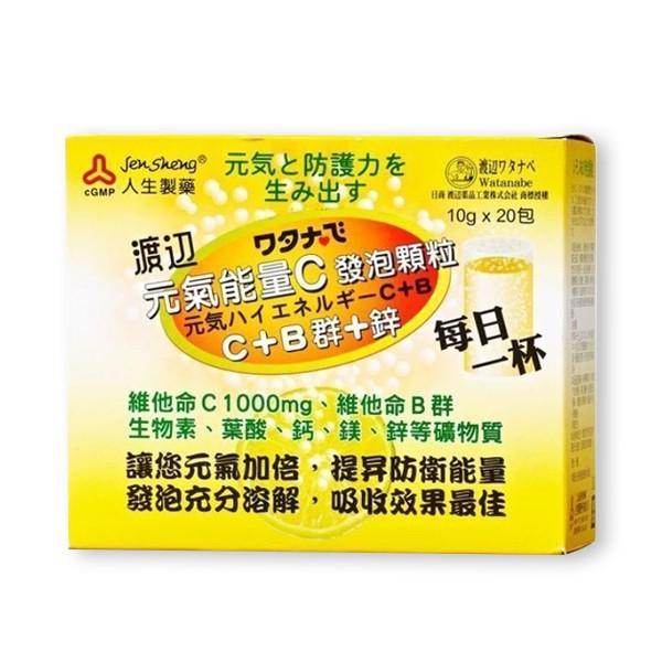 人生製藥 渡邊元氣能量C發泡顆粒 C+B 群+鋅 20包/盒