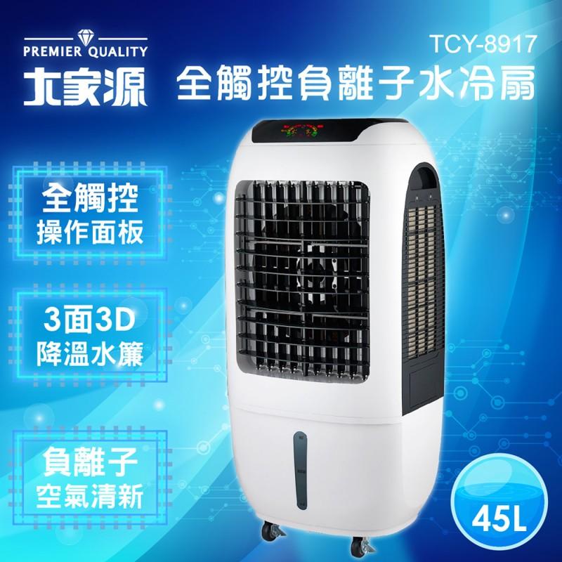 大家源45L全觸控負離子水冷扇 TCY-8917