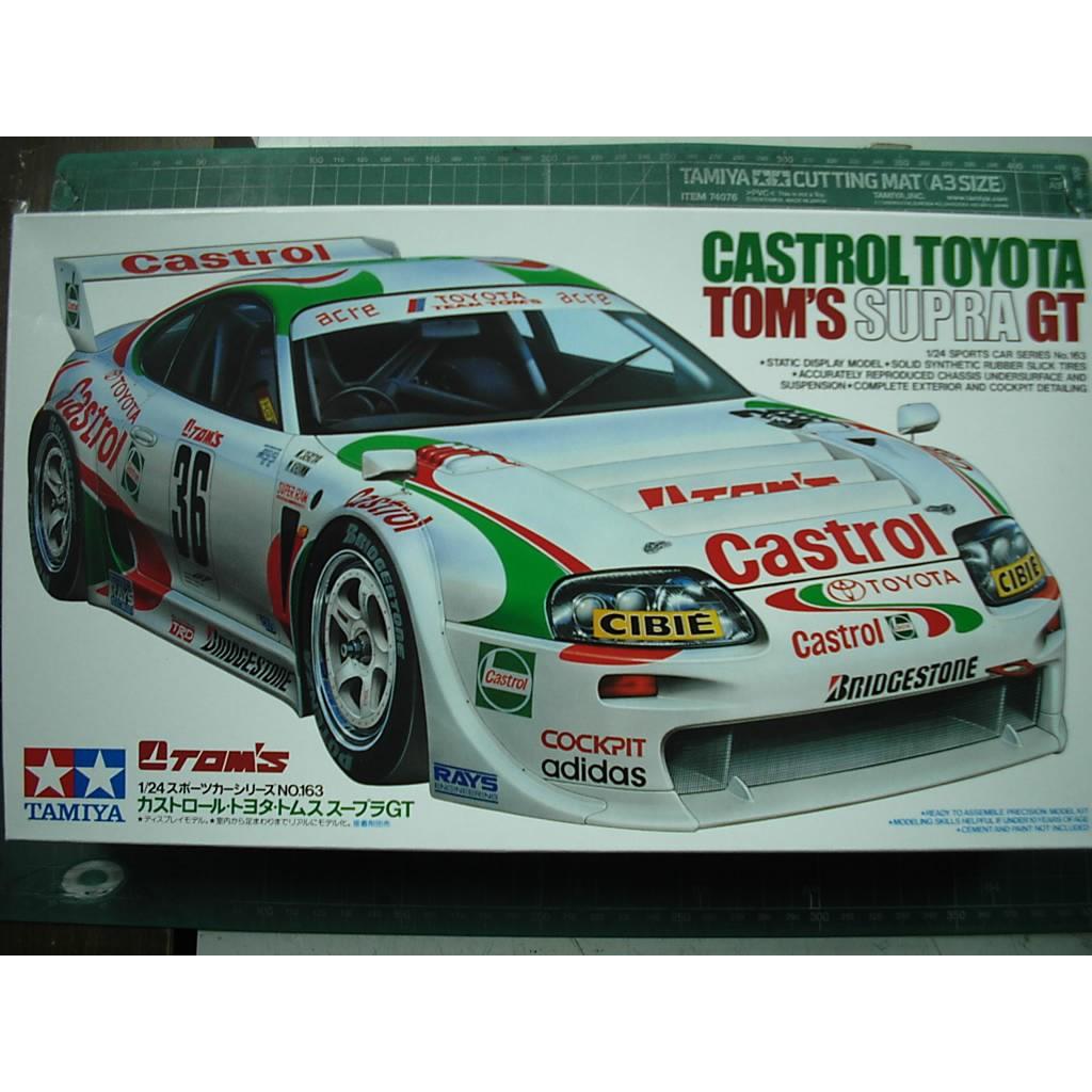 田宮TAMIYA 1/24--- 24163 Toyota Castrol Tom's Supra GT