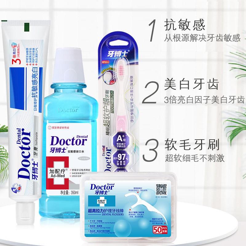 【現貨秒發】牙博士抗敏感牙膏抗酸軟過敏防酸痛緩解牙齦修護牙齒美白家庭裝