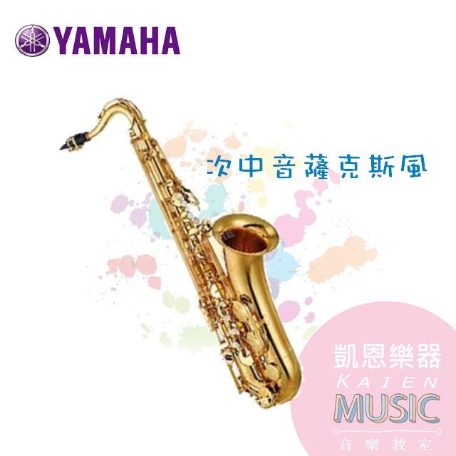 SAX|YAMAHA YTS-280 次中音薩克斯風 YTS 280ID 銅管樂器|凱恩音樂教室