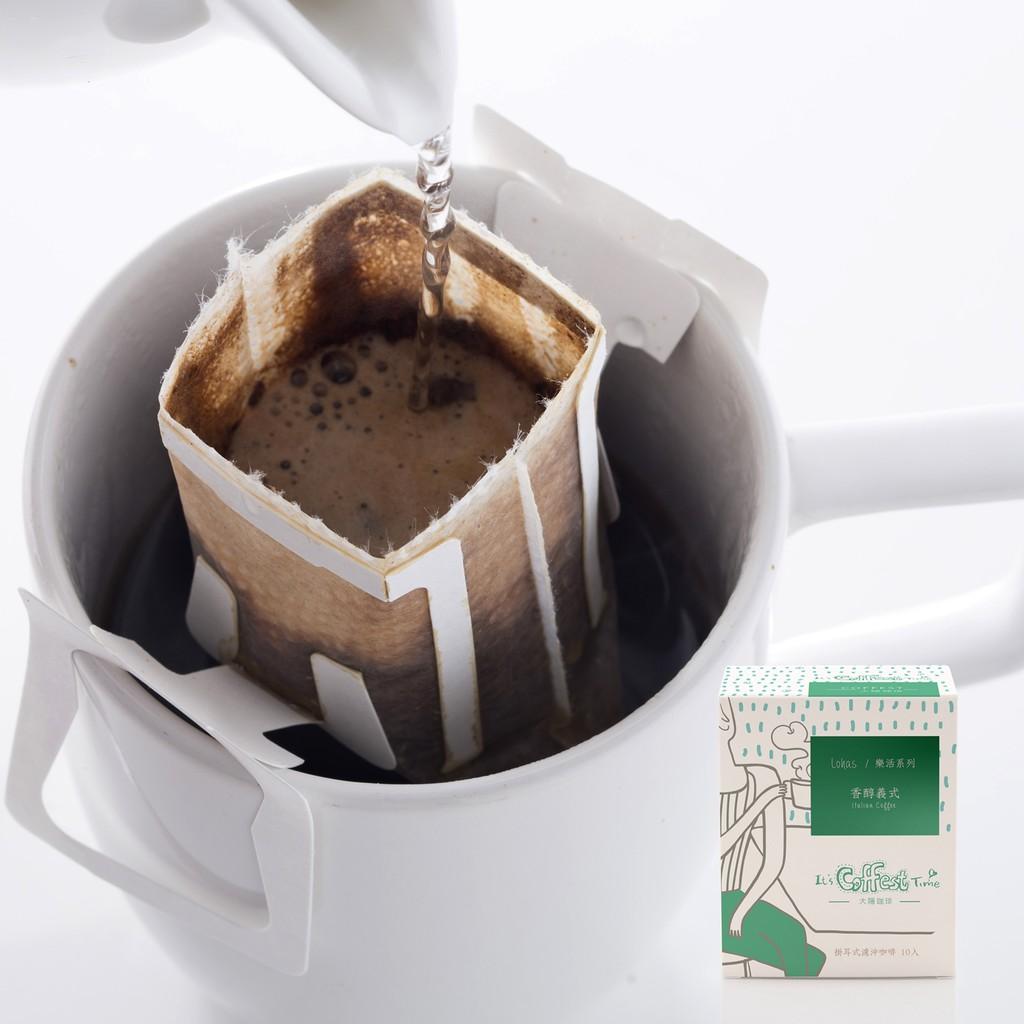 [大隱珈琲] 樂活系列 濾掛式咖啡-1盒10入 / 掛耳咖啡 濾掛咖啡 掛耳式咖啡 濾掛 耳掛咖啡包
