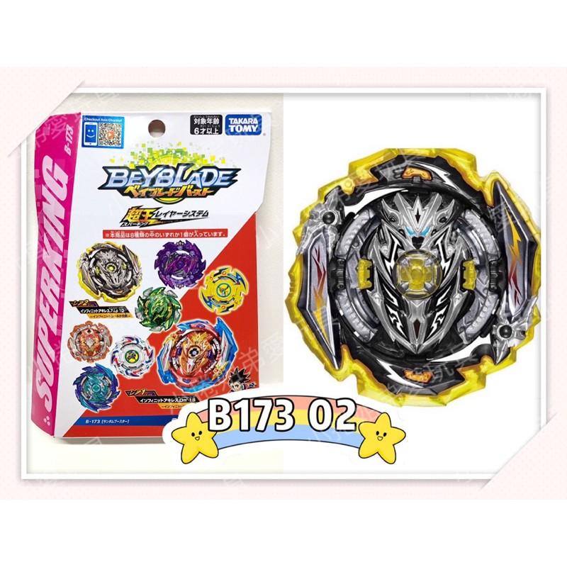 B173 02 黃色 無限勇士 抽抽包確定款 戰鬥陀螺 正版 有點數 麗嬰公司貨