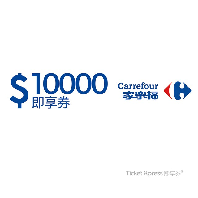 家樂福 即享卷 5000元 10000元  即享券  無使用期限  周董的店