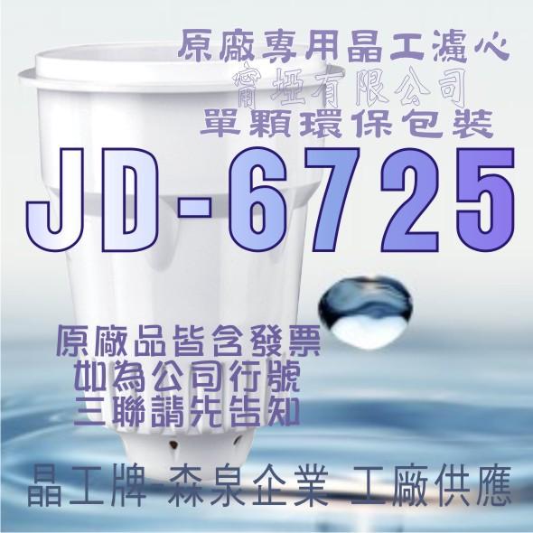 原廠專用晶工濾心 晶工牌 飲水機 JD-6725 晶工原廠專用濾心