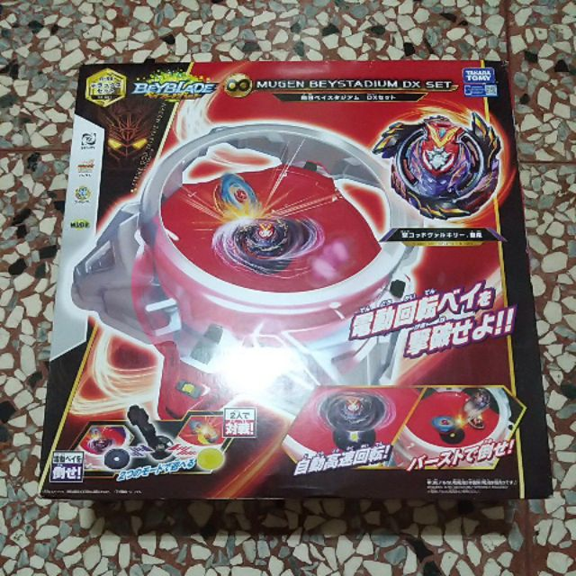 Peggy6693玩具商舖~戰鬥陀螺B-96無限爆擊電動戰鬥場~特價中