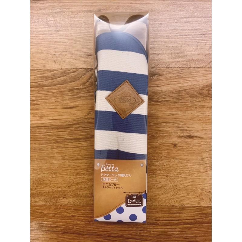 【現貨商品】日本製 Betta 奶瓶專用保溫袋