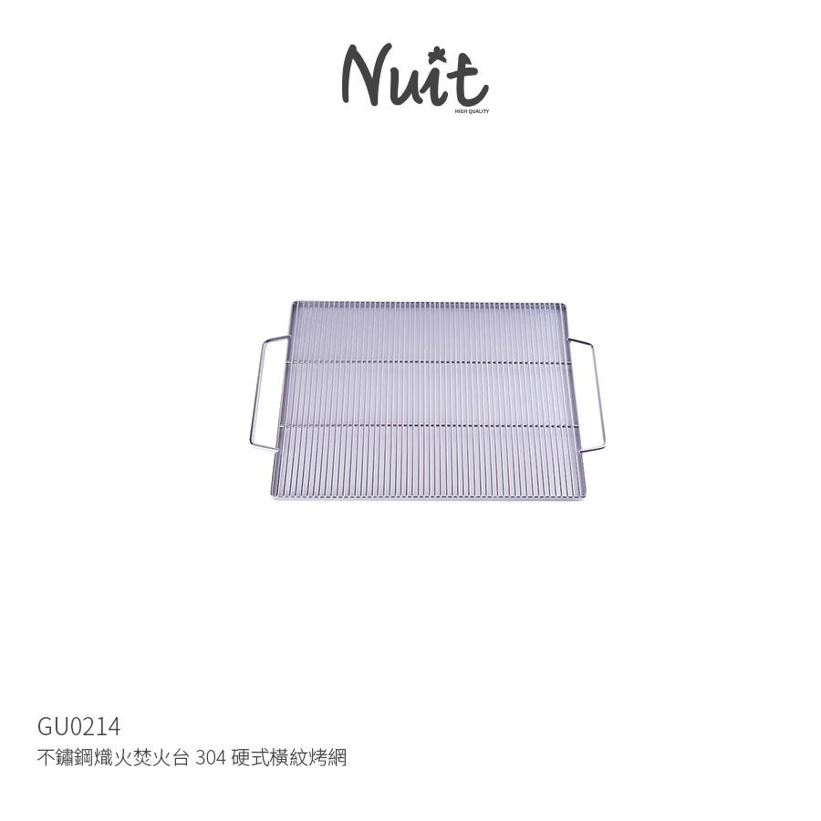 GU0214 努特NUIT 不鏽鋼熾火焚火台304硬式橫紋烤網 耐重型白鐵烤肉網 (43x33公分)