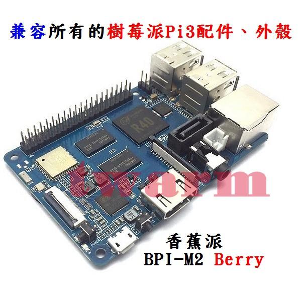 TW6796 / 香蕉派 Banana Pi M2 Berry (BPI-M2 Berry) 四核開發板 尺寸兼容樹莓派