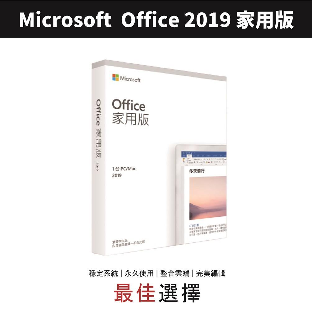 Microsoft 微軟 Office 2019 家用版 金鑰