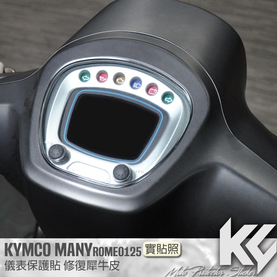 【KC】KYMCO MANY ROMEO 125 儀表 鑰匙孔 保護貼