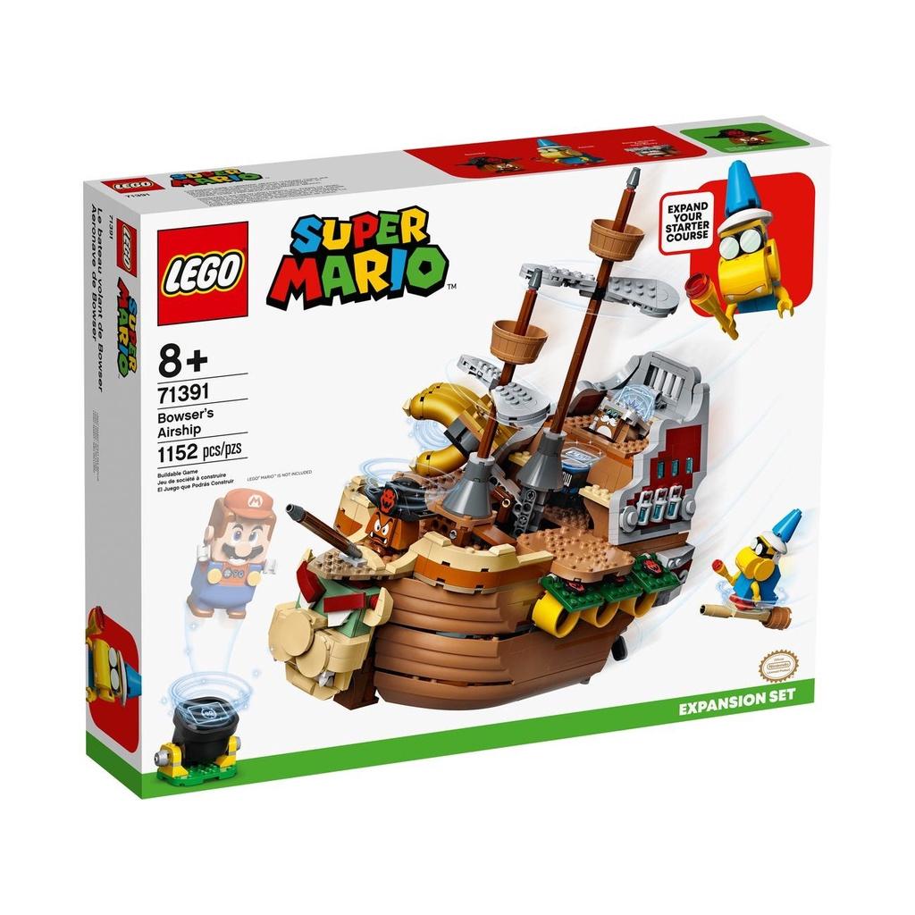 [Yasuee台灣] LEGO 樂高 超級瑪利歐 71391 庫巴飛行船 下單前請先詢問