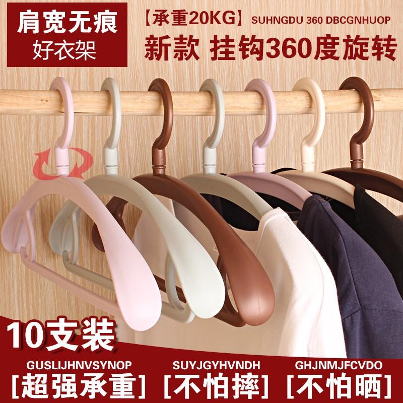 【IUDES8】支裝成人衣服掛家用防滑衣架衣撐子塑料無痕衣掛晾曬衣架子